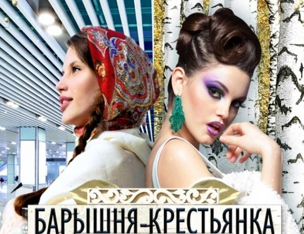 "Реалити-шоу ""Барышня-крестьянка"""