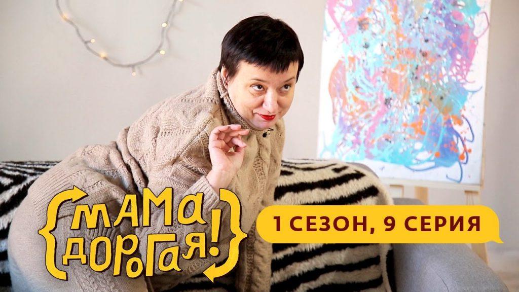 """Реалити-шоу """"Мама дорогая!"""""""