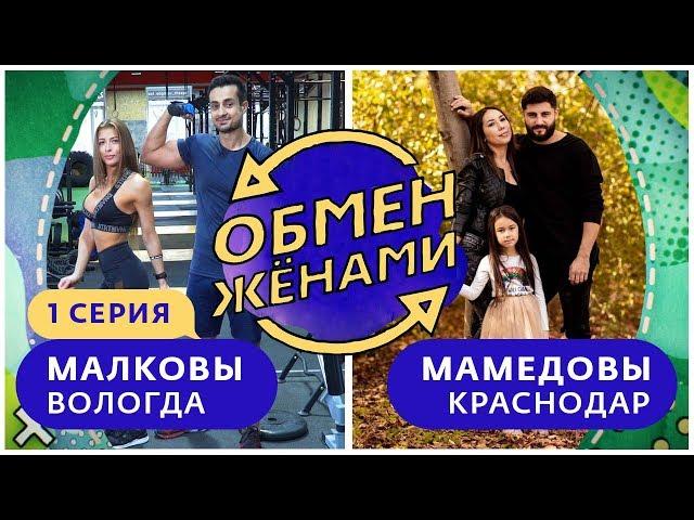 "Реалити-шоу ""Обмен женами"""