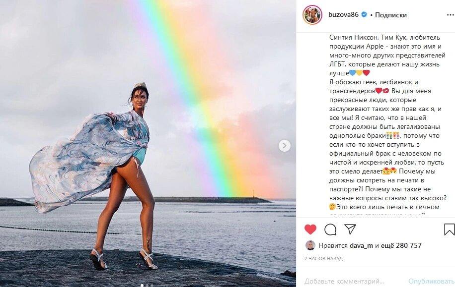 """""""Обожаю геев"""": Бузова поддержала легализацию однополых браков в России"""