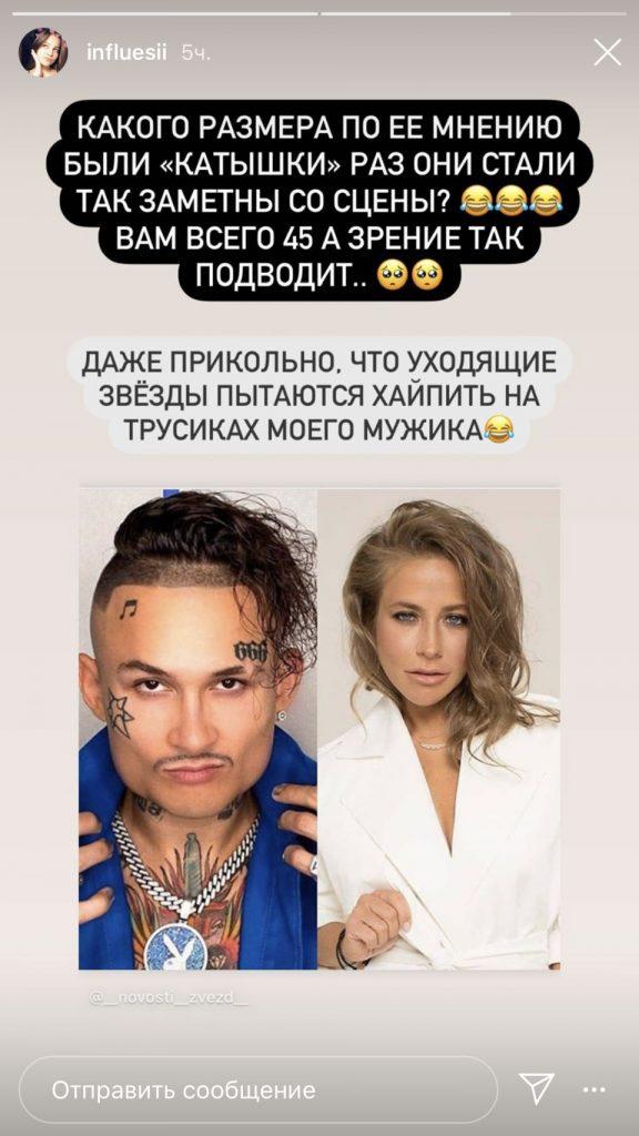 Девушка Моргенштерна резко ответила высмеявшей его белье Барановской